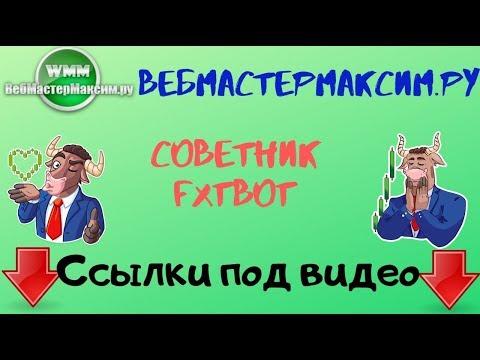 Советник FxtBot. Скачать советник бесплатно!