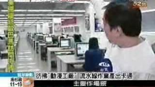 開放新中國週報 2009年11月15日 Part 2/3