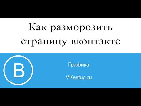 Как разморозить страницу вконтакте