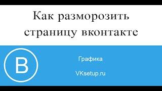 Как разморозить страницу вконтакте(Видео инструкция для сайта http://vksetup.ru ////////////////////////////////////// Ссылка на видео - https://youtu.be/RiMQYkvJo68 Подписка на..., 2016-05-26T15:34:25.000Z)