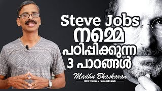 Life lessons from Steve Jobs the founder of Apple - Malayalam Self Development video