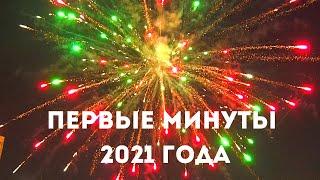 Фейерверк в новогоднюю ночь Иркутск 2021 Новогодний салют