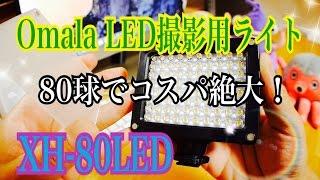 Omala LED 撮影用ライト 80球でコスパ絶大! XH-80LED 【商品提供動画】