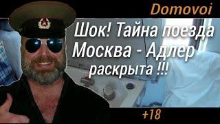 Шок! Тайна поезда Москва Адлер раскрыта!(, 2016-07-24T00:42:48.000Z)