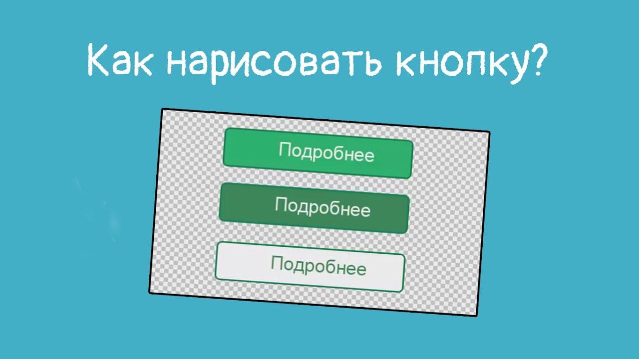 Как сделать кнопку подробнее