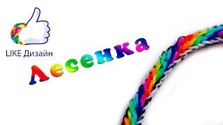 """Лесенка""- браслет из резиночек на станке. Видеоурок #19"