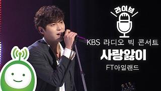 2017년 2월 16일 라디오 90년 미래 100년 KBS 라디오 빅 콘서트 FT아일...