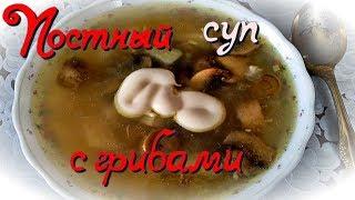 Постный суп грибной. Наша жизнь за городом на пенсии
