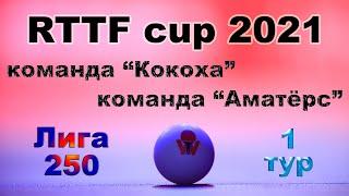 Кокоха ⚡ Аматёрс 🏓 RTTF cup 2021 - Лига 250 - 1/8 финала 🎤 Валерий Зоненко