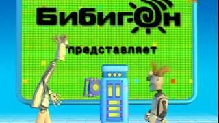 Бибигон  мультфильм  для  детей