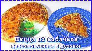 Пицца из кабачков приготовленная в духовке с колбасой и помидорами