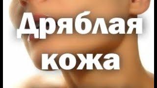 МОЁ ЛЕКАРСТВО ВМЕСТО БОТОКСА 31.01. 2018 г.