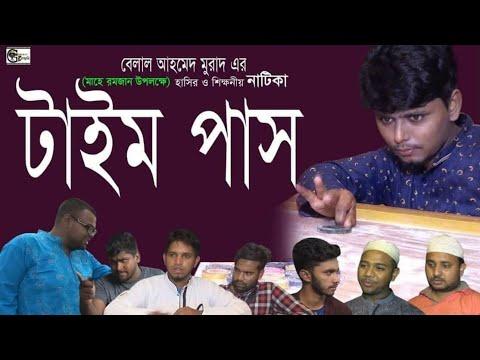 রমজান মাসের নাটিকাঃ টাইম পাস। Time Pass।Bangla Natok।Sylheti Natok।Belal Ahmed Murad।Comedy Natok।