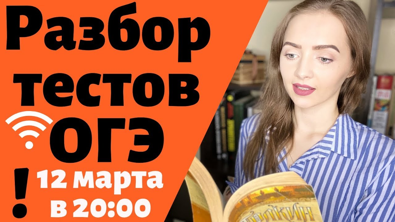 Разбор теста ОГЭ по русскому языку - часть 2