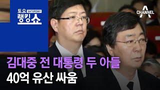 김대중 전 대통령 두 아들, 40억 유산 싸움 | 토요랭킹쇼