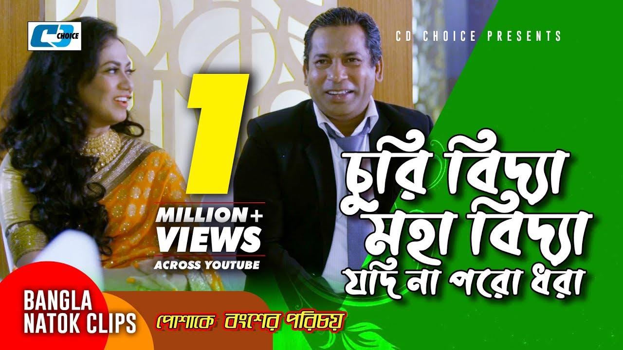 চুরি বিদ্যা বড় বিদ্যা যদি না খাও ধরা | Comedy Scene | Drama Bangla