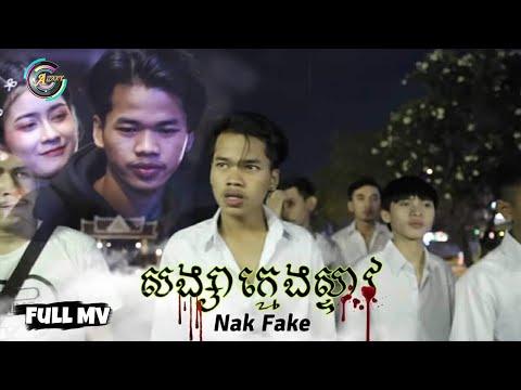 Nak Fake - សង្សារក្មេងស្ទាវ [OFFICIAL FULL MV]