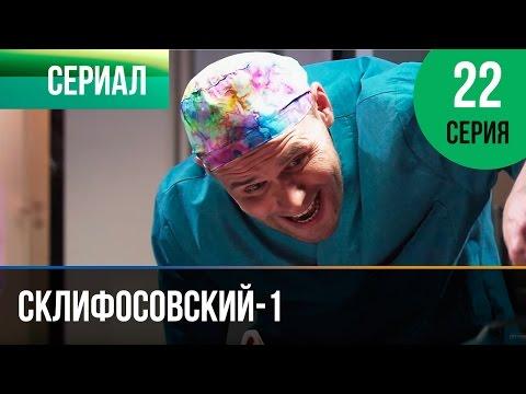 ▶️ Склифосовский 1 сезон 22 серия - Склиф - Мелодрама | Фильмы и сериалы - Русские мелодрамы