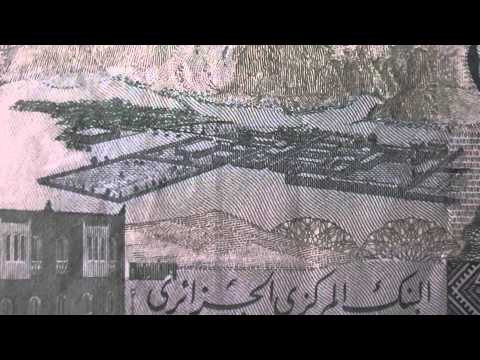 Money of Algeria - The 10 Dinars banknote