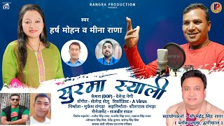 Latest Garhwali mp3 song 2021    Surma Syali    Harsh Mohan and Meena Rana    Rangra Production   
