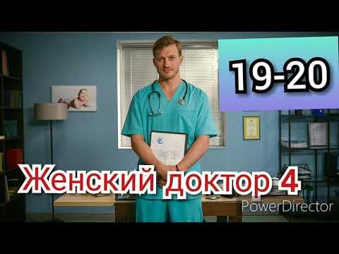 Женский доктор 4 сезон 19-20 серии