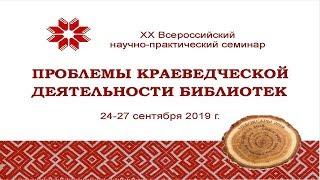 Проблемы краеведческой деятельности библиотек 24.09.2019
