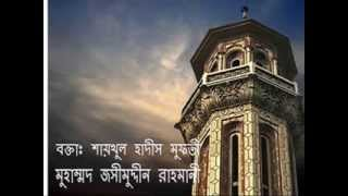 [Bangla Khutba] Deviated Sects in Islam - Shia by Mufti Jashimuddin Rahmani