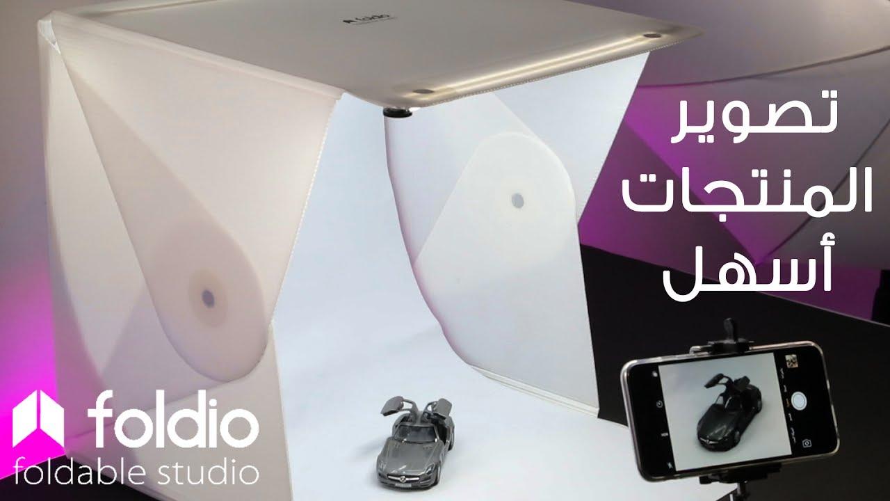 تصوير المنتجات بشكل أسهل مع Foldio Youtube