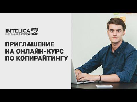 Курсы копирайтинга бесплатно. Writer24