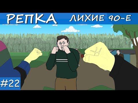 """СОБАЧЬИ ИГРЫ 90Х Репка """"Лихие 90-е"""" 3 сезон 3 серия (Анимация)"""