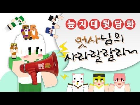 [늪지대 뒷담화] 멋사님의 쌰랴랄라라랄↗라↗ (feat.썬)