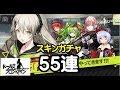 【ドールズフロントライン】-武装学院-スキンガチャ55連【ドルフロ】