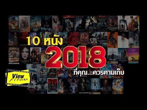 10 หนังประทับใจ ประจำปี 2018 [ Viewfinder : วิวไฟน์เดอร์ ]