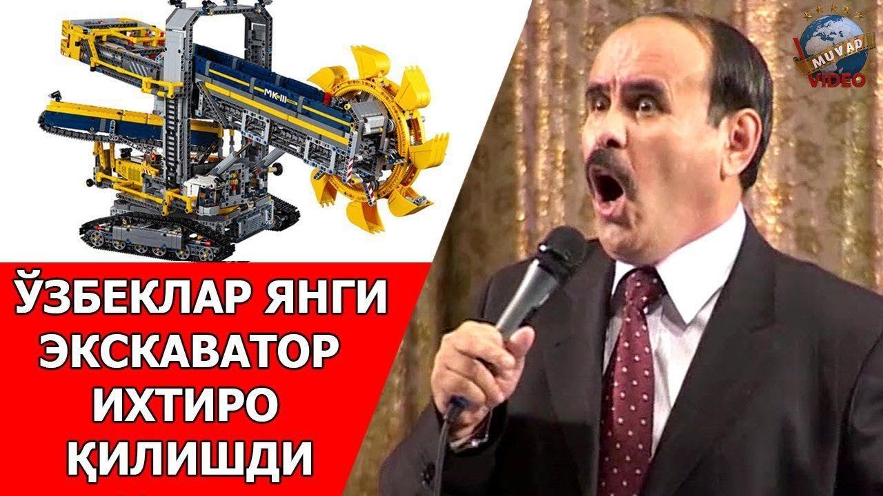 Hojiboy Tojiboyev - O`zbeklar yangi ekskovator ixtiro qilishdi! | Хожибой Тожибоев