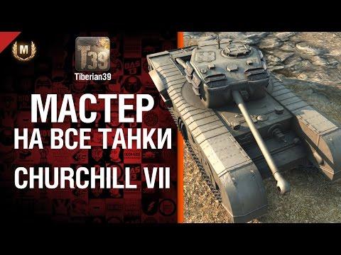Мастер на все танки №49 Churchill VII - от Tiberian39 [World of Tanks]