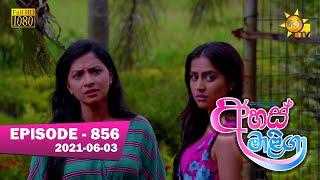 Ahas Maliga | Episode 856 | 2021-06-03 Thumbnail