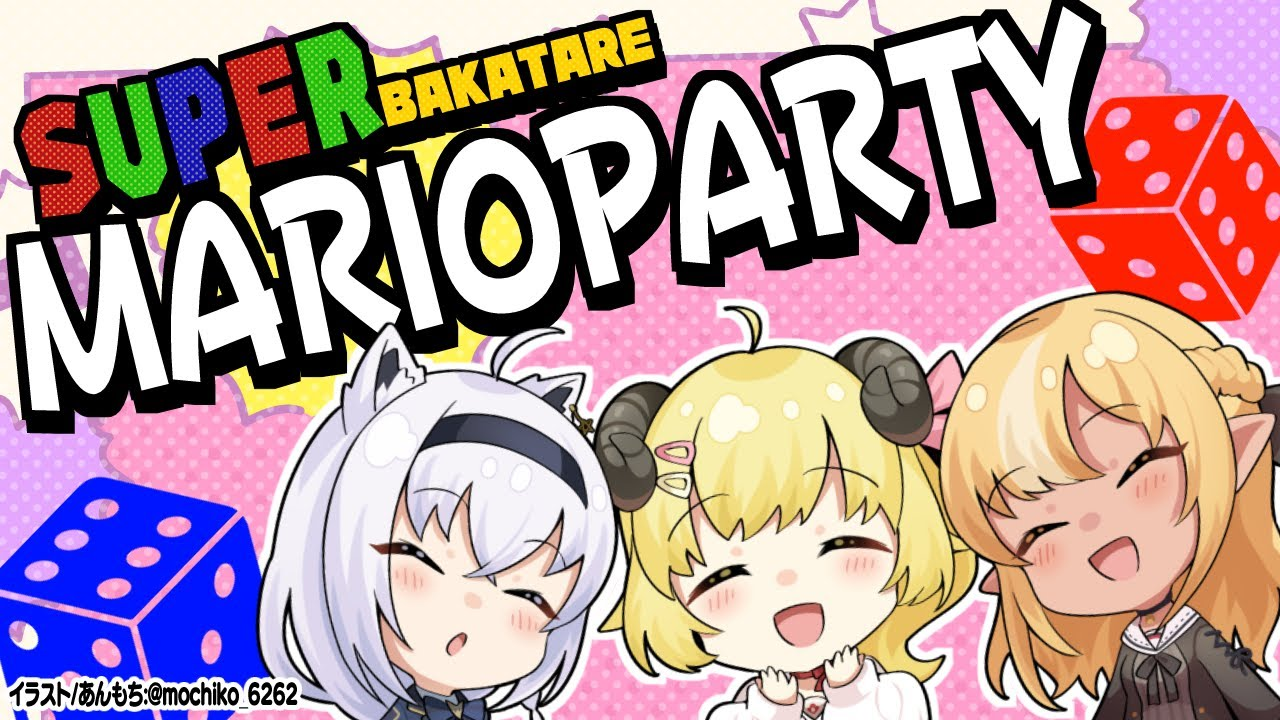 [#Bakatare]Good friends playing at SUPER MARIO PARTY[Hololive / Shirakami Fubuki]