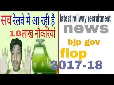 Railway Latest 2017-18 Recruitment Sad News