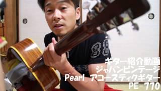 ジャパンビンテージギター Pearl  PF- 770 1971~1973年