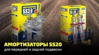 Амортизаторы SS20