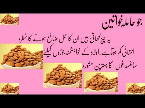 Foods to Eat When You're Pregnant in urdu - YouTube
