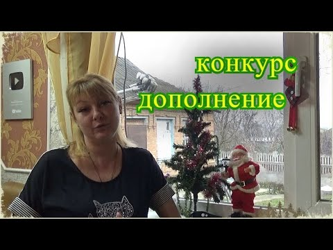 КОНКУРС, дополнение,  разъяснение по условиям конкурса, Коля Оля Шаповаловы.