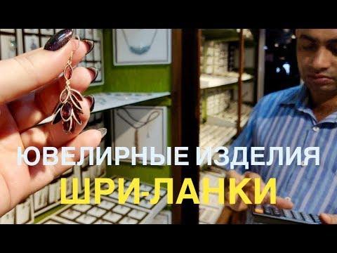 #15 КАМНИ и ЮВЕЛИРНЫЕ изделия на ШРИ-ЛАНКЕ. Магазин ORCHID HOUSE в ГАЛЛЕ, Унаватуна