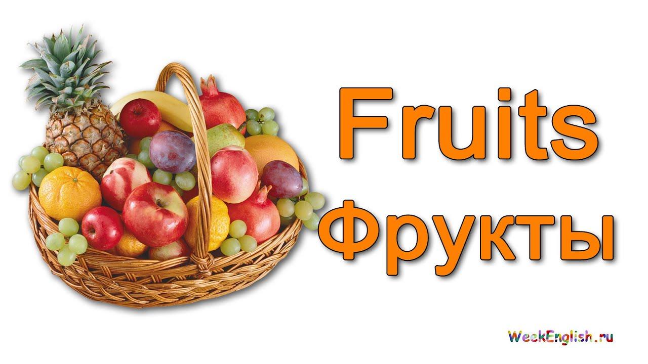 Фрукты на английском языке. Учим фрукты по красивым ...