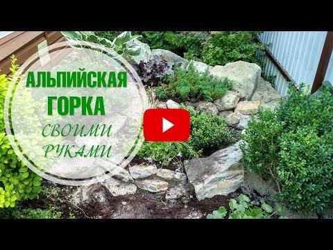 видео: Ландшафтный дизайн сада 🌟 Альпийская горка своими руками ➡ Мастер класс эксперта hitsadtv