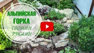 Садовые горки (42 фото): видео-инструкция как построить своими руками, дизайн, фото