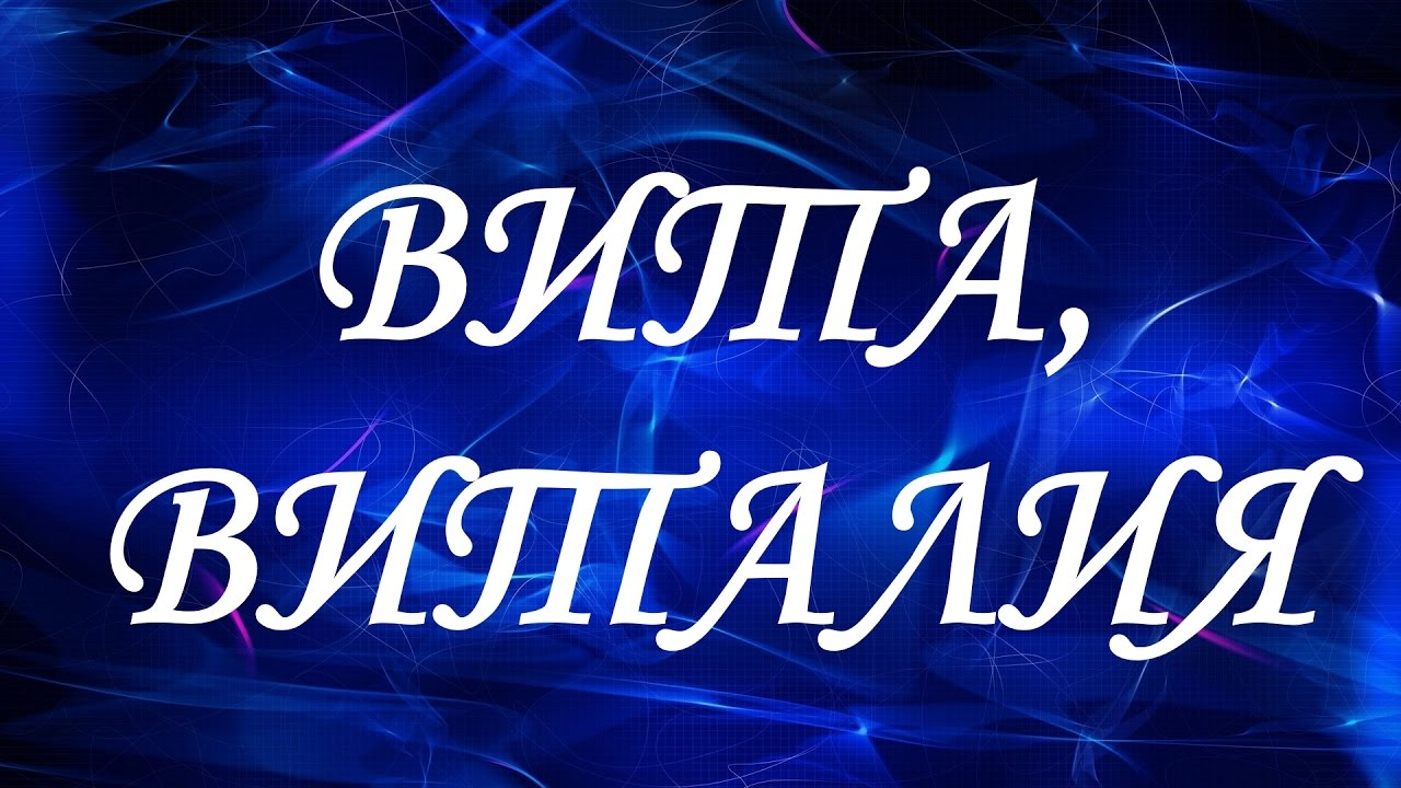 Значение имени Вита, Виталия. Женские имена и их значения