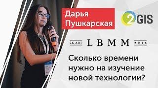 LBMM #3 - Дарья Пушкарская, Сколько времени нужно на изучение новой технологии?