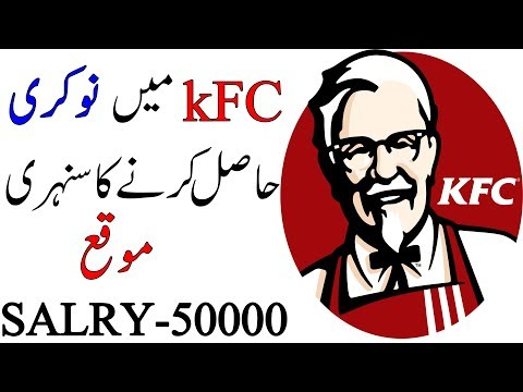 KFC Jobs In Pakistan 2019