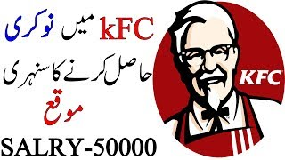 KFC Jobs In Pakistan 2019